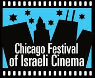 Chicago Festival of Israeli Cinema (CFIC)